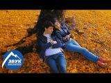 Айдамир Мугу - Любимая моя Официальный клип 2012