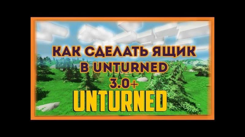 Как сделать ящик-сундук в Unturned 3.0