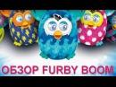 Ферби Бум 2015 супер игрушка!!! / Furby Boom 2015 super toy!!!