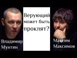 Верующий может быть проклят Максимов и Мунтян