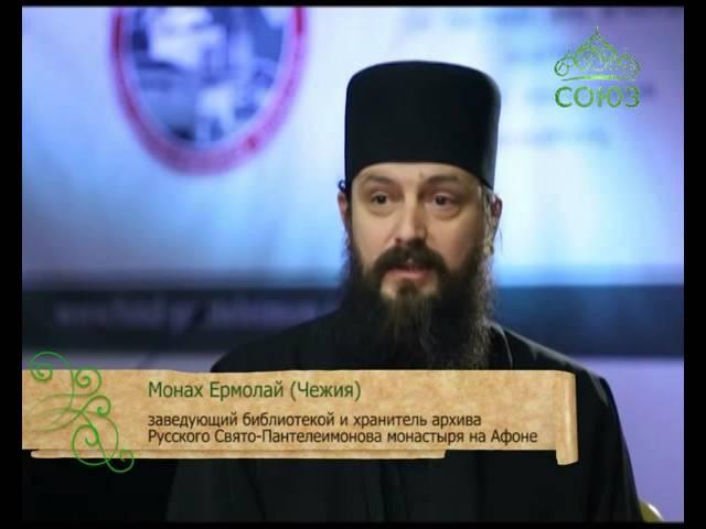 Уроки православия. Уроки русского Афона. Урок 1. 10 ноября 2014