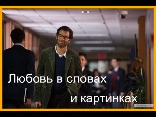 Любовь в словах и картинках 2014 - Трейлер на русском