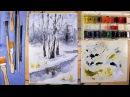 Как нарисовать зимний пейзаж - урок рисования акварелью поэтапно для детей от 8 л
