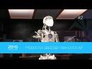 2 Новости аватар технологий Робот пожарный робот на лыжах умный браслет Google X и др