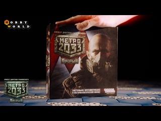 Настольная игра «Метро 2033. Прорыв» - обзор