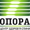 """Центр здоров'я спини """"ОПОРА"""""""