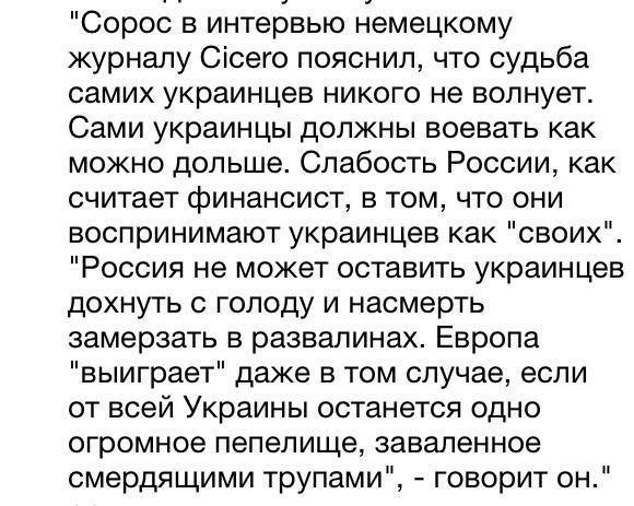 сорос