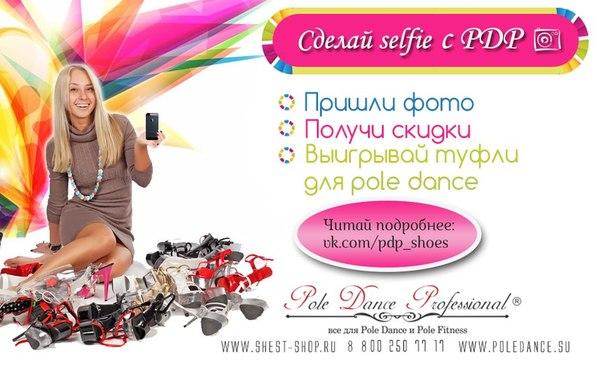 pole dance, туфли для pole dance