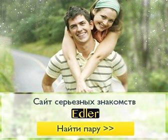 Сайт знакомств ищу вторую половинку
