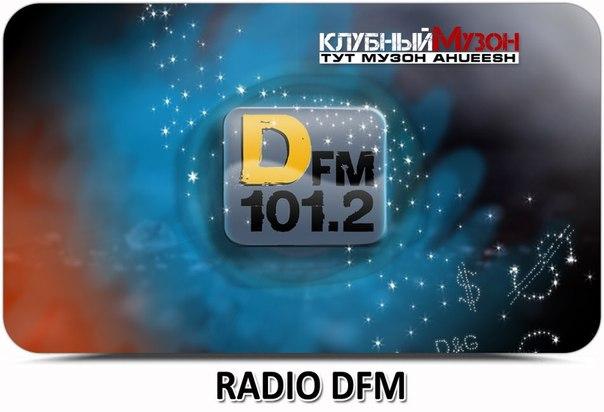 какие треки играли на радио dfm в 2010