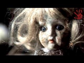 Страшные истории - Брошенная кукла