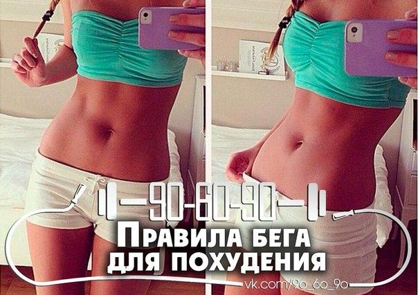 Пробежка по утрам для похудения