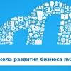 Школа развития бизнеса mCloud - Екатеринбург