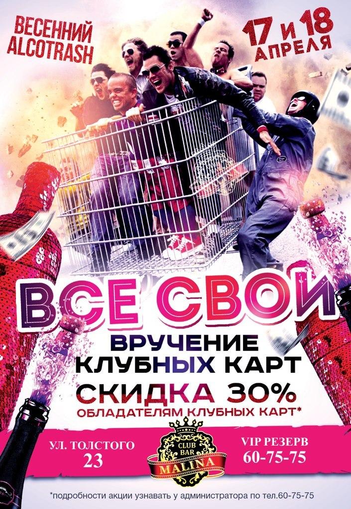 Афиша Улан-Удэ 17 и 18 апреля ВСЕ СВОИ