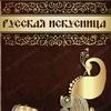 Русская Искусница