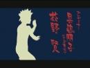 Наруто. Опенинг 9  Naruto. Opening 9