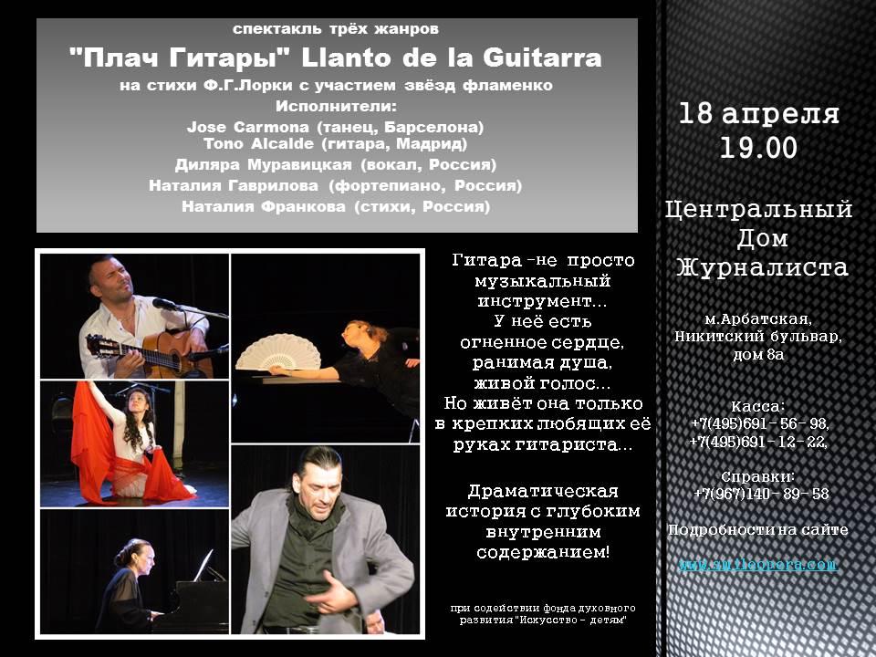 Лорка федерико гарсиа - плач гитары