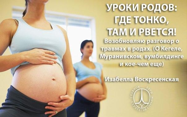 Всё о родах и беременности