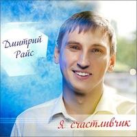 Dmitry Rays