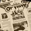 OT VINTA Ukrabilly Band