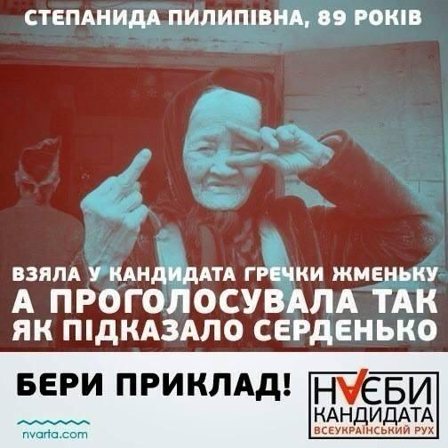 Кандидат по 213 округу Борислав Береза призвал украинцев лично люстрировать чиновников на избирательных участках 26 октября - Цензор.НЕТ 1814