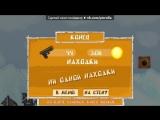 Игра Грузчик под музыку Wobbleland 2011-(Skrillex, Nero, 12th Planet, Datsik) - Wobbeland 2011. Picrolla