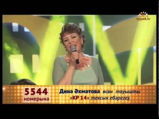 Динә Әхмәтова - Зинhар өсөн кермә төштәремә