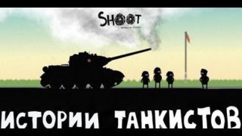 Истории танкистов. Серия 4. Про три проблемы. Версия 12.