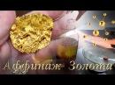В поисках золота 2 - поиски, анализы, аффинаж
