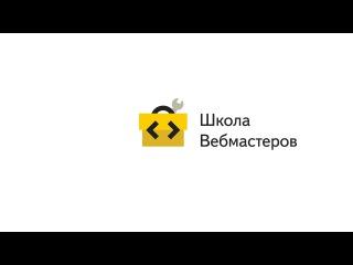 Лекция «Конструкторы для отдельных элементов сайта», Школа вебмастеров Яндекса