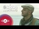 Maher Zain - Muhammad (Pbuh) [Waheshna] | [ماهر زين - محمد (ص) [وحشنا | Official Music Video