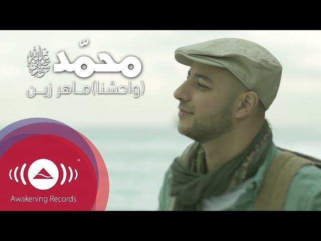 Maher Zain - Muhammad (Pbuh) [Waheshna]   [ماهر زين - محمد (ص) [وحشنا   Official Music Video