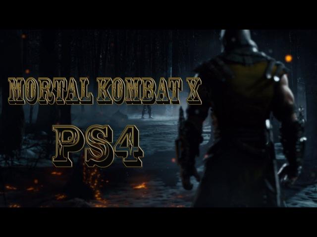 Mortal Kombat X [PS4] - Немного тотального унижения...