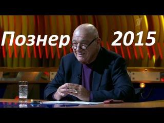 Познер - Владимир Фортов. 18.05.2015