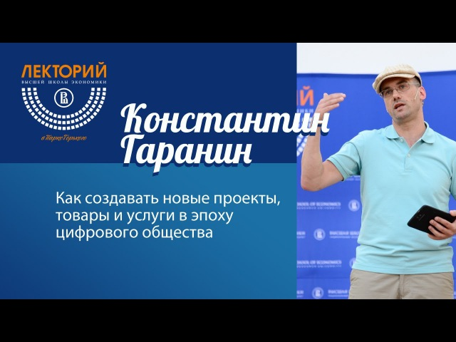 Константин Гаранин Как создавать новые проекты товары и услуги в эпоху цифрового общества