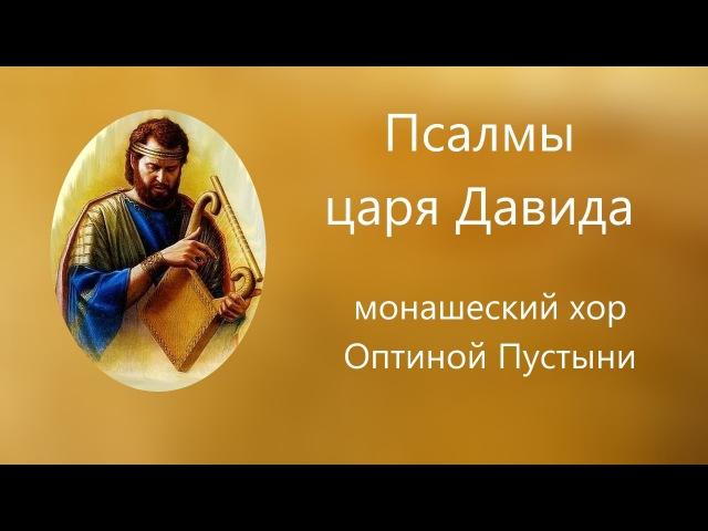 ✢ Псалмы царя Давида