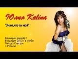 Юлия Kalina - Знаю, что ты мои