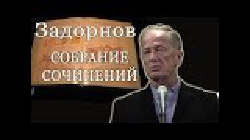 Собрание сочинений. Концерт Михаила Задорнова | Задор ТВ