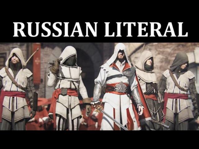 [RUSSIAN LITERAL] Assassins Creed Brotherhood
