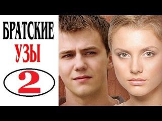 Братские узы 2 серия 2014 фильм сериал мелодрама кино онлайн