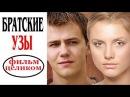 Братские узы все серии 2014 фильм сериал мелодрама кино онлайн