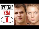 Братские узы 1 серия 2014 фильм сериал мелодрама кино онлайн