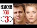 Братские узы 3 серия 2014 фильм сериал мелодрама кино онлайн