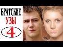 Братские узы 4 серия 2014 фильм сериал мелодрама кино онлайн