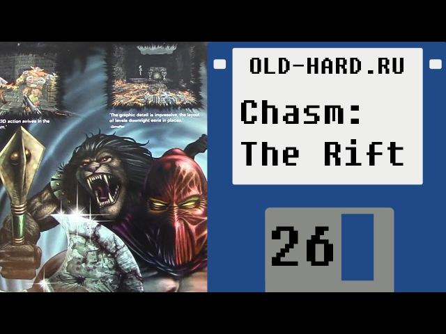 Chasm The Rift Old Hard выпуск 26
