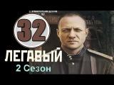 Легавый 2 сезон 32 серия (2014) детектив фильм кино сериал 21.11.2014