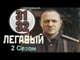 Легавый 2 сезон 31-32 серия (2014) детектив фильм кино сериал 21.11.2014