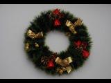 Рождественский венок своими руками. Handmade Christmas Wreath.