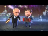 Путин и Медведев частушки 2 (2011)