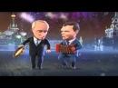 Путин и Медведев частушки 2 2011